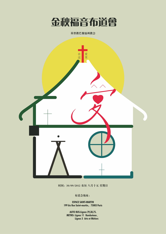2012年巴黎温州教会金秋福音布道会《爱在这里》