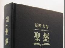 新译本圣经系列